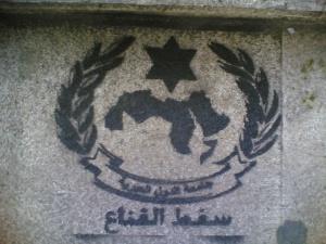 شعار جامعة الدول العبرية قرب الجامعة الأميركية في بيروت