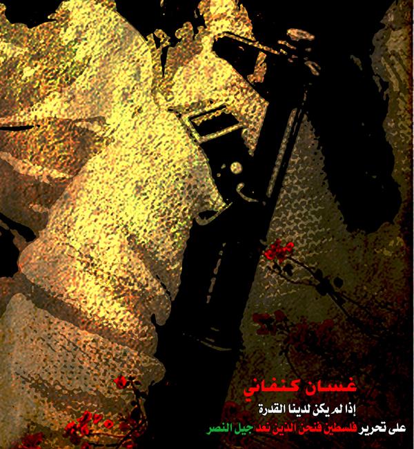 الأنثى والسلاح - من تصميم ماركوس، من الضفة الغربية (فلسطين)