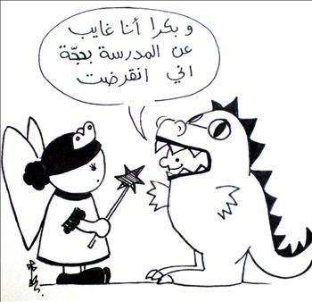 رسم امل كعوش  (http://www.meiroun.blogspot.com)