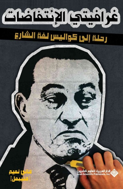 غلاف كتاب غرافيتي الانتفاضات للصديق هاني نعيم. الغلاف من تصميم الصديق حرمون حميّة.