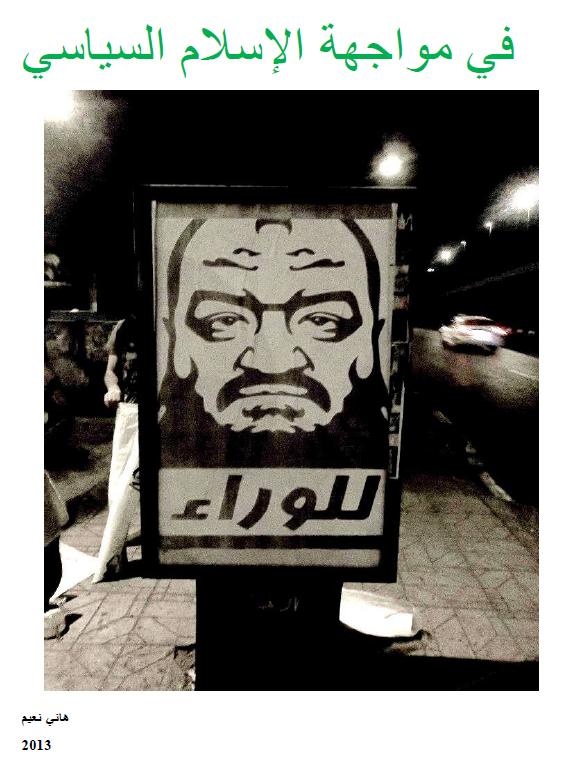 """غلاف كتيّب """"في مواجهة الإسلام السياسي"""". من تصميم ناشط الغرافيتي المصري: التنين"""